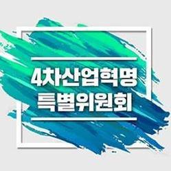4차특위 결과보고서 발표…5G 세제 해택 논의 '급물살' 타나