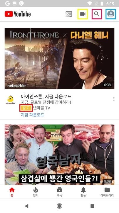 [나를 위한 디지털] 내 손안의 작은 TV, 유튜브 사용법