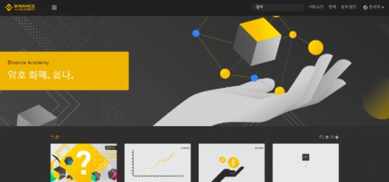 바이낸스, 블록체인 교육 플랫폼 공식 서비스