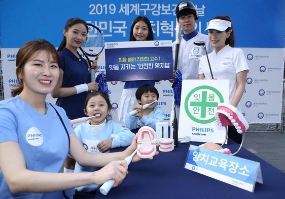 필립스 소닉케어, 구강보건의 날 '안전한 양치법' 시민 교육 행사 진행