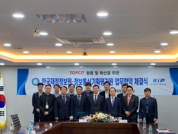"""IITP """"159개 기관, 우수인력 확보에 TOPCIT 활용"""""""