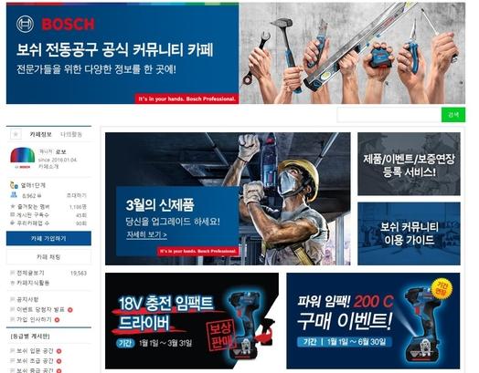 보쉬 전동공구, 커뮤니티 카페 리뉴얼로 소비자 소통 강화