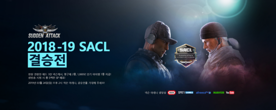 넥슨, '2018-2019 서든어택 챔피언스리그' 결승전 24일 진행
