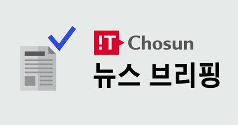 [뉴스 브리핑] 6월18일…런정페이 화웨이 회장·모바일 신분증 시대·페북코인-인스타 인앱 결제