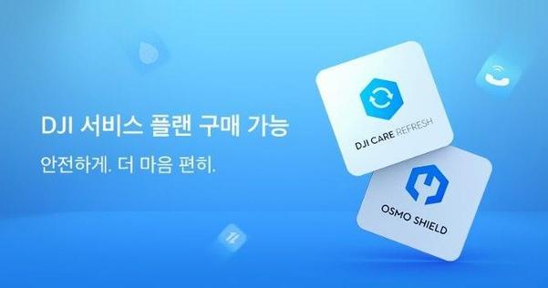DJI, 드론 충돌·침수 시 제품교체 지원하는 '서비스 플랜' 실시