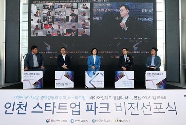 바이오·비대면 창업 허브 '인천 스타트업 파크' 조성