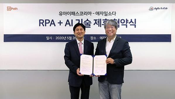 애자일소다, 유아이패스코리아와 RPA·AI 결합