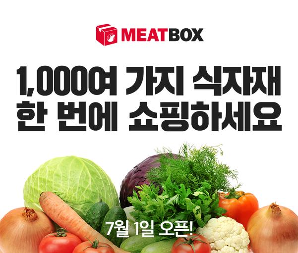 'B2B 마켓컬리 뜬다' 축산물 전문몰 미트박스, 식자재 진출