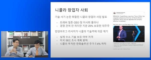 [영상 방담] 니콜라 CEO 사임이 수소차 및 현대차에 미칠 파장은?