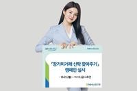 NH농협, '장기 미거래 신탁 찾아주기' 캠페인 실시